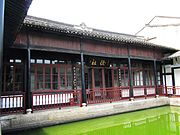 Datong Normal School in Shaoxing 19 2012-07.jpg