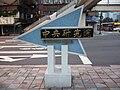 Direction to Academia Sinica on Academia Road Section 1 sidewalk 2011-02-09.jpg