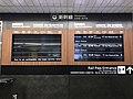 Electronic signage of Shinkansen in Hakata Station.jpg