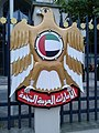 Emirate Embassy Berlin detail.jpg