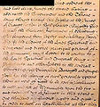 English Bill of Rights of 1689 (top).jpg