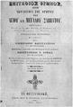 Epitafios 1850.png