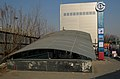 Exit C2 of Sanyuanqiao Station (20171213135911).jpg