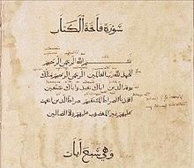 premire page du alcoranus arabice - Transcription Acte De Mariage Franco Algrien