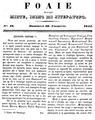 Foaie pentru minte, inima si literatura, Nr. 48, Anul 1841.pdf