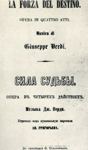 La forza del destino - First edition (1862) of the libretto of La forza del destino, Saint Petersburg, with bilingual Italian and Russian text.