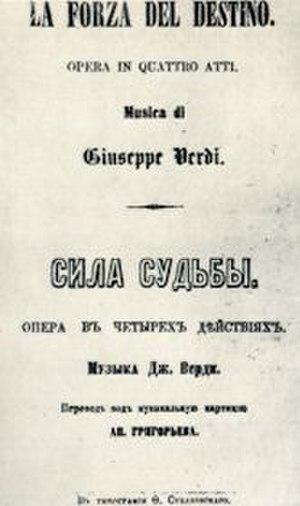 La forza del destino - First edition (1862) of the libretto of La forza del destino, Saint Petersburg, with bilingual Italian and Russian text.