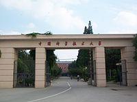 Gate of USTC.JPG