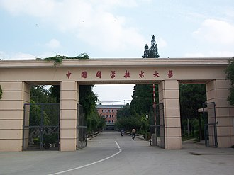 University of Science and Technology of China - Image: Gate of USTC