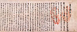 Text in Chinese script on paper with two red handprints.