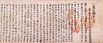 National Treasure (Japan) - Testament of Emperor Go-Uda with handprints.