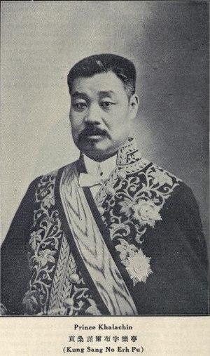 Gungsangnorbu - Image: Gongsangnuoerbu