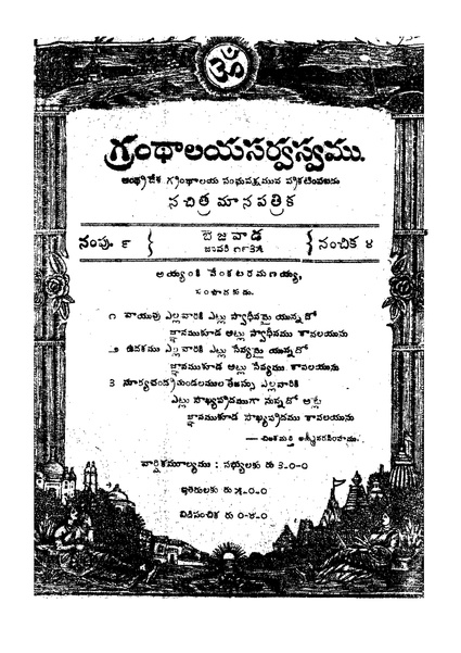 Grandhaalayasarvasvamu, sanputi 9, sanchika 4 january 1935.pdf