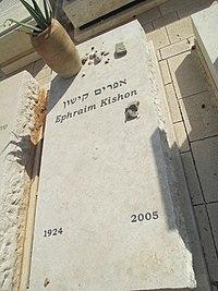 Grave of Ephraim Kishon in Trumpeldor cemetery.JPG