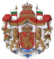 Greater arms of the Principality of Bulgaria.png