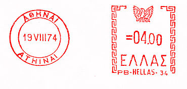 Greece stamp type C4.jpg