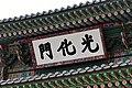 Gyeongbokgung Palace, Seoul, 1395 (7) (40235098955).jpg