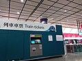 HK 中環 Central MTR 機場快線 Airport Express 香港站 Hong Kong Station 登車大堂 concourse 車票自助售賣機 ticket machine January 2020 SSG.jpg