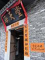 HK 寶靈街 Bowring Street 54 shop 海天堂 Hoi Tin Tong.jpg