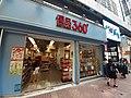 HK CWB 銅鑼灣 Causeway Bay 渣甸街 Jardine's Bazaar 360 mart blue October 2019 SS2.jpg