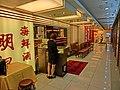 HK Kwun Tong 300-302 Ngau Tau Kok Road 裕民薈商場 U-Mall 裕民中心 Yue Man Centre Star Seafood Restaurant April 2013.JPG