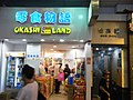 HK Mong Kok night 36-42 Soy Street Wingco Mansion shop Okashi Land Oct-2012.JPG