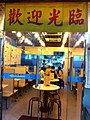 HK SSP 深水埗 Sham Shui Po 桂林街 Kweilin Street 鴨寮街 Apliu Street Nov-2013 茶餐廳 restaurant Cha chaan teng Welcome sign.JPG