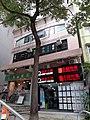 HK SYP 西環 Sai Ying Pun 水街 9 Water Street Hong Yue Court shop October 2020 SS2.jpg