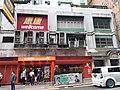HK SYP 西環 Sai Ying Pun 皇后大道西 Queen's West shop February 2020 SS2 01.jpg