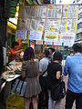 HK Sheung Wan Hillier Street visitors food shop Menu pricelist Aug-2012.JPG