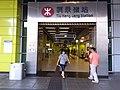 HK TKL 調景嶺港鐵站 Tiu Keng Leng MTR Station entrance September 2019 SSG 02.jpg