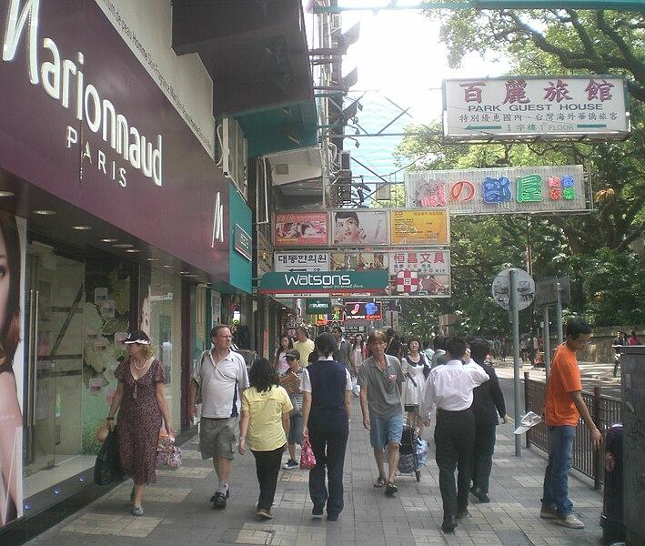 File:HK TST Nathan Road Hai Phong Mansion shop view 海防道 Haiphong Road a.jpg