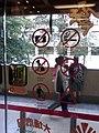 HK Tai Po Plaza 大埔廣場 mall glass door sticker Rules Jan-2013.jpg