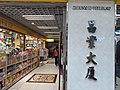 HK WC 灣仔 Wan Chai 軒尼詩道 344 Hennessy Road 昌業大廈 shop 日本城 Japan Home Centre September 2020 SS2 11.jpg