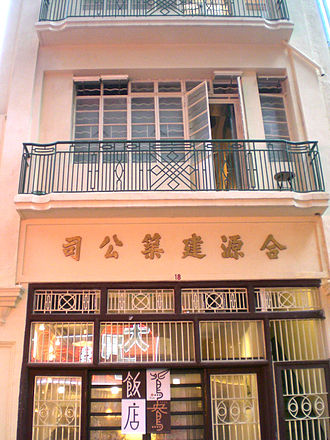 Ship Street, Hong Kong - A new cafe operated in an old Chinese building, Ship Street, HK. This building is a Tong-lau and a Grade II historic building.
