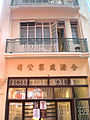 HK Wan Chai Ship Street Hop Yuen Building Construction Co n Cafe a.jpg