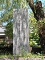 Hakushu Stele DSCN0690 20100904.JPG