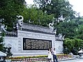 Hangzhou-leifeng pagoda - panoramio - HALUK COMERTEL (3).jpg