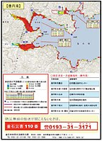 Hazard map produced by the village of Toni in Kamaishi City Iwate Prefecture.jpg