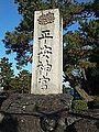 Heian-jingû Shintô Shrine - Stele of Heian-jingû.jpg