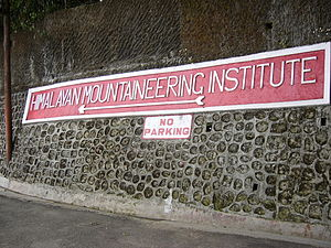 Himalayan Mountaineering Institute - Image: Himalayan Mountaineering Institute Darjeeling West Bengal India (2)