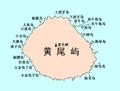 Huangweiyu.PNG