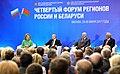 IV Форум регионов Беларуси и России, 30 июня 2017 года, Москва.jpg