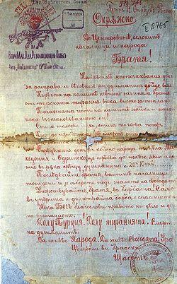 250px-Ilinden-Preobrazhenie-proclamation.jpg