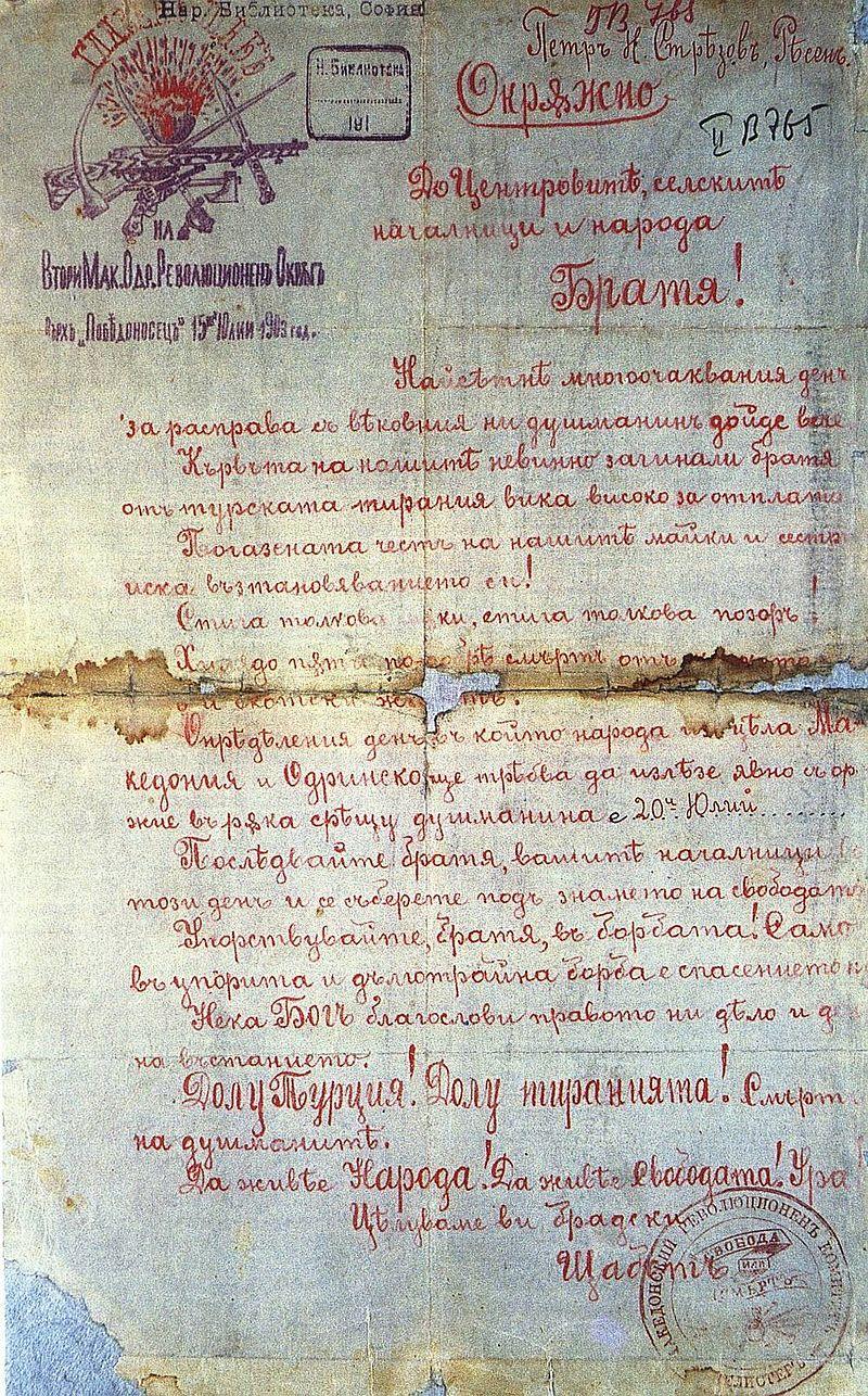 Ilinden-Preobrazhenie-proclamation.jpg