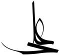 Imam-ali-moalla.png
