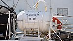 Inflatable life raft of JCG Settsu(PLH-07) at Port of Kobe July 22, 2017 01.jpg