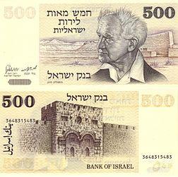 Israel 500lirot 1975 Obverse Reverse Jpg