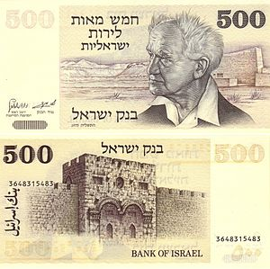 Israeli pound - Image: Israel 500Lirot 1975 Obverse & Reverse