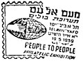 Israel Commemorative Cancel 1959 Philatelic Exhibition People to People.jpg